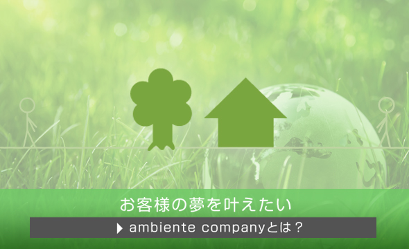ambiente companyとは?